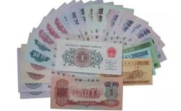 回收第三套紙幣多少錢 回收第三套紙幣報價全套