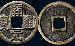 开元通宝是什么年代的钱值多少钱 开元通宝价格