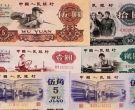 第三套人民币回收价格表最新价格表 第三套人民币回收