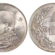 老银元回收价格 老银元最新价格2020年