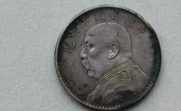 民国十年袁大头银元价格现在值多少钱一枚