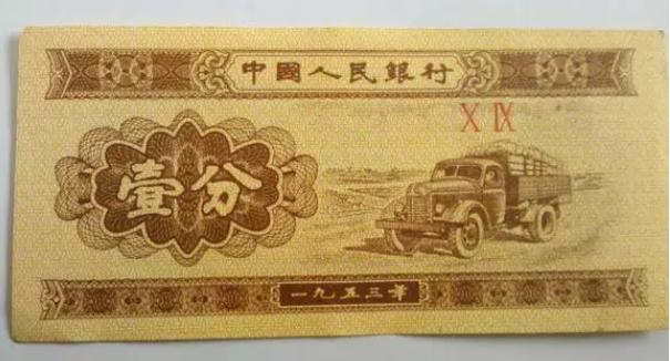 1953年的一分元纸币价值多少元 1953年一分钱价值