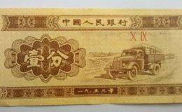 1953年的一分元紙幣價值多少元 1953年一分錢價值