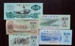 收购第三套人民币 收购第三套人民币价格行情