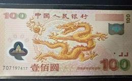 回收龙钞价格 千禧龙钞单张回收价格