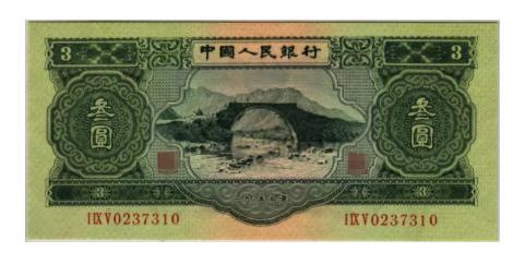回收二套人民币 第二套人民币单张回收价值表