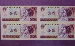 紙幣收購價格表 紙幣收購值多少錢