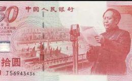 上海建国钞回收价格 回收50元建国钞单张价格多少