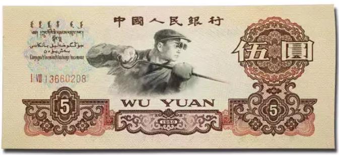 回收第三套人民币 回收第三套人民币最新单张价格表