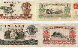 第三版人民幣哪里回收 第三版人民幣回收價格報價圖