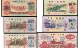 回收第三版人民幣 第三套人民幣回收價價格表