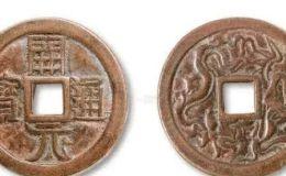 开元通宝铜钱价格多少 开元通宝真品多少钱一枚