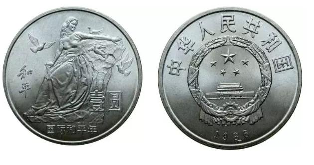 国际和平年纪念币价格 国际和平年纪念币值多少钱