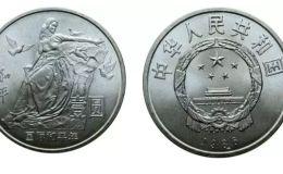 國際和平年紀念幣價格 國際和平年紀念幣值多少錢