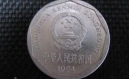 1994年1角硬币价格 1994年1角硬币价值高吗