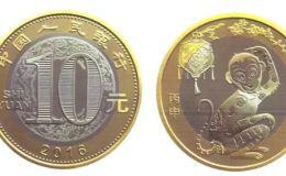 2015年猴年紀念幣值多少錢 猴年紀念幣現價