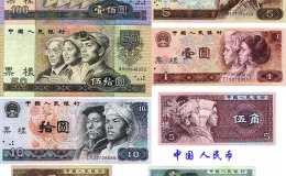 旧版人民币回收价格多少钱一张 旧版人民币回收价格表一览