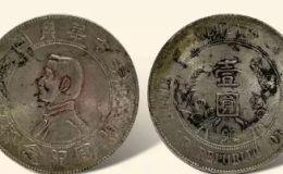 开国纪念币一元现在价格多少 开国纪念币一元价目表