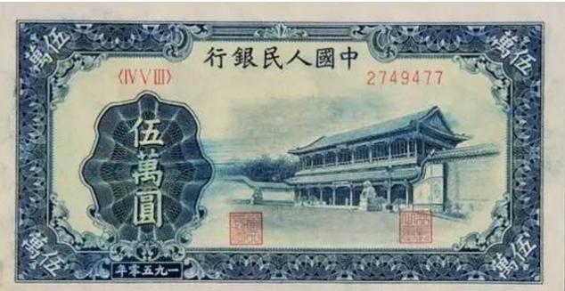 收购第一版人民币价格 高价收购第一版人民币价目表