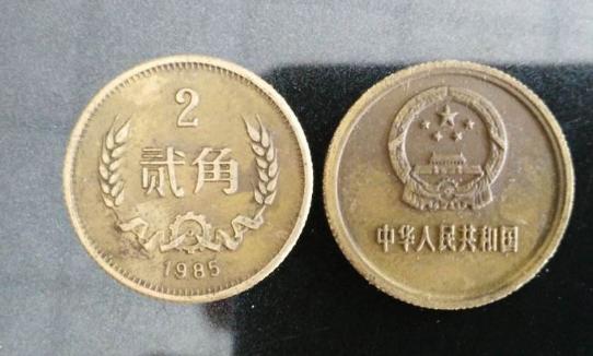 1985年2角硬币价格 1985年2角硬币价格多少一枚