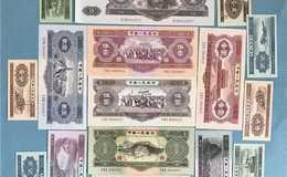 第二套人民币回收多少钱 第二套人民币回收最新报价表