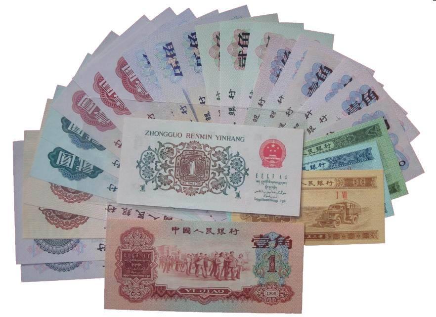 收购第三套人民币价格值多少钱 收购第三套人民币最新报价表