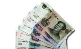人民幣回收價格第一到第四套人民幣回收價目表大全