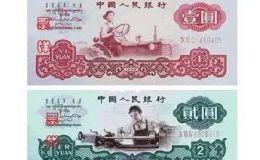 舊幣回收價格 第三套舊紙幣回收價值表