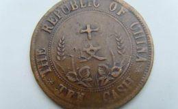 中华民国开国纪念币十文市值多少钱