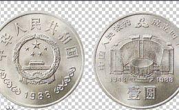 中國人民銀行成立四十周年紀念幣價格多少錢一枚