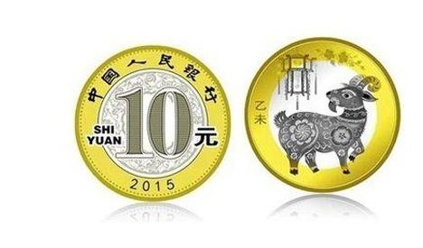 羊年纪念币最新价格 羊年纪念币多少钱一枚