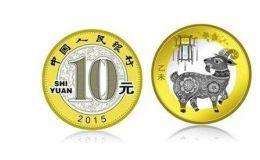 羊年紀念幣最新價格 羊年紀念幣多少錢一枚
