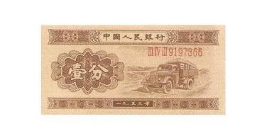 一分纸币价格表2019 一分纸币现在值多少钱一张