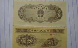 分幣紙幣價格 一分兩分紙幣現在值多少錢一張