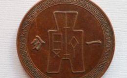 民国二十五年一分铜币价格多少 民国二十五年一分铜币真品价格