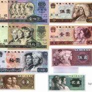 第四套人民币收购价格是多少钱 第四套人民币收购价格表一览