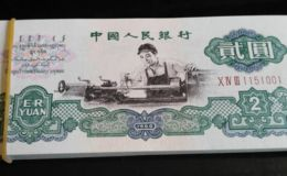 北京收購紙幣 北京高價收購紙幣最新價格