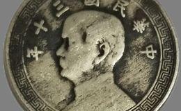 民国三十年十分币价格一枚现在能价值多少钱