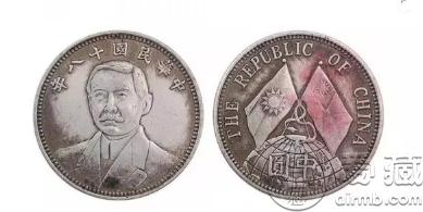 民国18年银元价值多少人民币 民国18年银元值钱吗