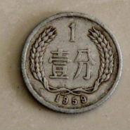 硬幣一分1959年份價值多少錢 硬幣一分1959年分價格表一覽