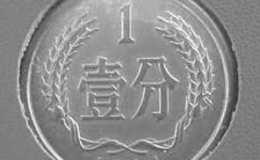1981的1分硬币值多少钱一个 1981的1分硬币图片及价格一览