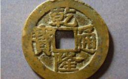 乾隆古币价格表及图片 乾隆古币价格现在值多少钱