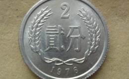 现在1976二分钱硬币值多少钱 1976二分硬币最新价格表一览