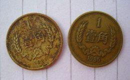 铜的一角硬币值多少钱一枚 1985年铜的一角硬币价格表2020