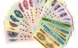 第三套人民币收购价格是多少钱 第三套人民币收购价格表一览