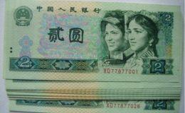 兩元紙幣回收價格是多少錢 80年兩元紙幣回收價格表