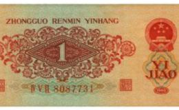 哪里收纸币 哪里收纸币一角的价格