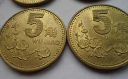 1991年5角梅花硬幣值多少錢一枚 1991年5角梅花硬幣最新價格表