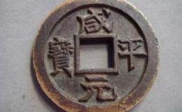 咸平元宝近期拍卖价格 咸平元宝近期拍卖价是多少