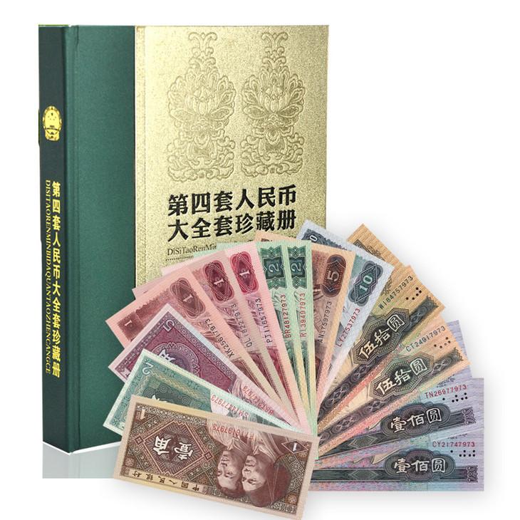 纸币收藏册价格值多少钱一套 纸币收藏册价格大全